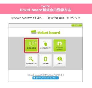 TWICE ticket boardの登録サイト