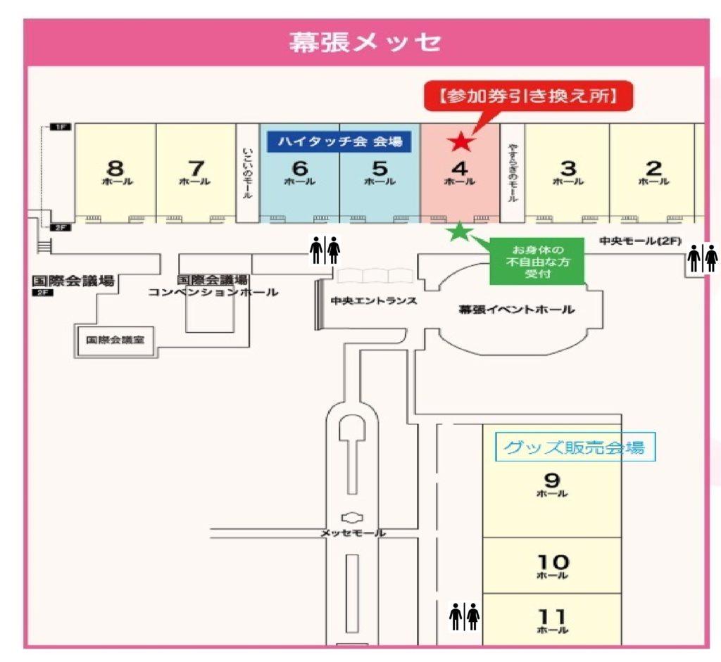 幕張メッセのTWICEハイタッチ会場グッズ販売会場と使用できるトイレの場所