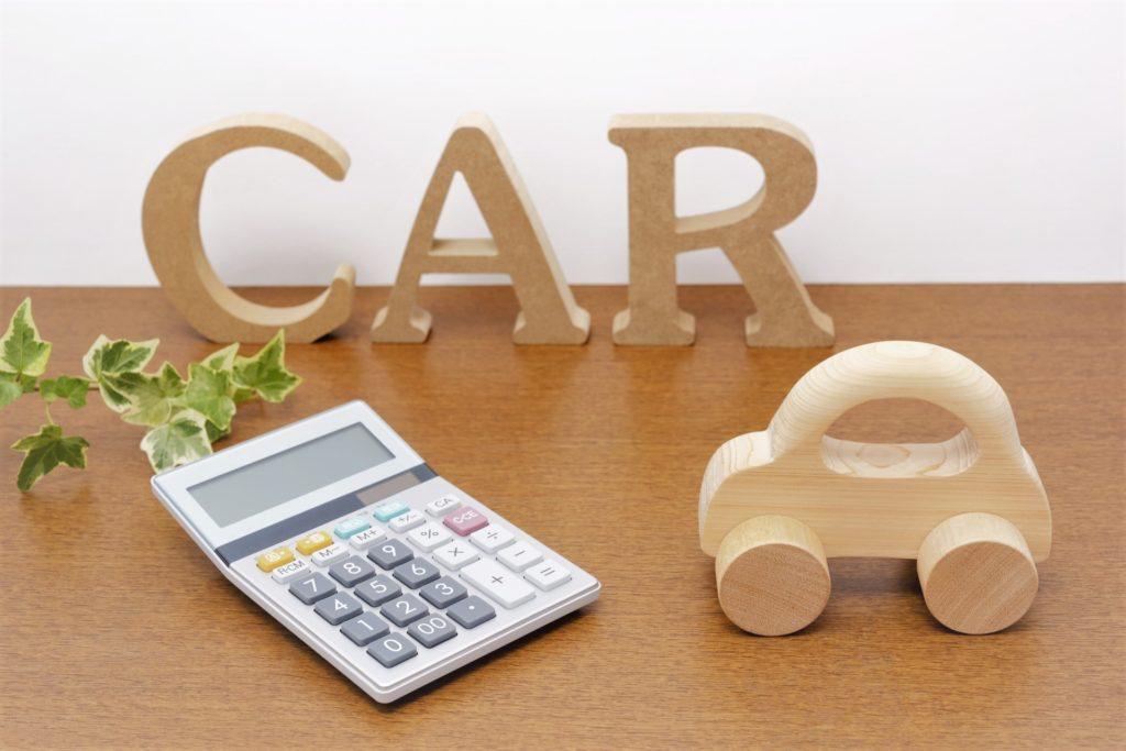 車の予算と出費 家計