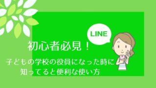 LINEアイキャッチ